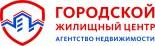 """""""Агентство недвижимости Городской Жилищный Центр"""""""